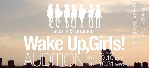 120911(2) - 動畫監督「山本寬」大展佛心,繼《blossom》將推出振興『日本311大地震』之新感覺偶像動畫《Wake Up,Girls!》,7位女主角聲優全是新人! (3/5)