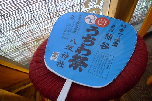 熊谷で「雪くま」