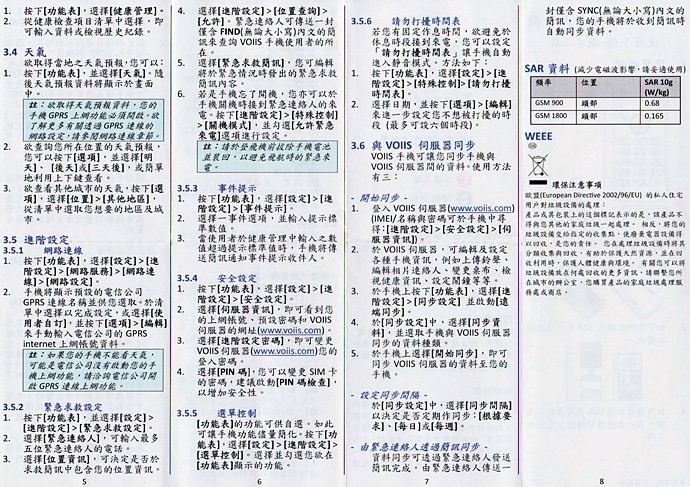 8 說明書