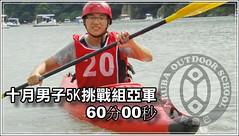 20121005碧潭挑戰賽158