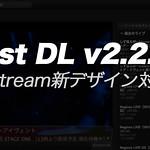 Ust DL v2.2.0 (新デザイン対応)