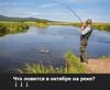 Что ловится в октябре на реке?