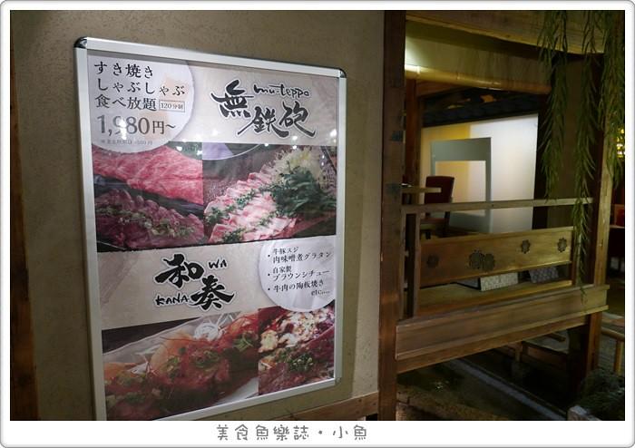 【日本美食】大阪ニクバチ燒肉居酒屋/梅田茶屋町放題橫丁/燒肉吃到飽 @魚樂分享誌