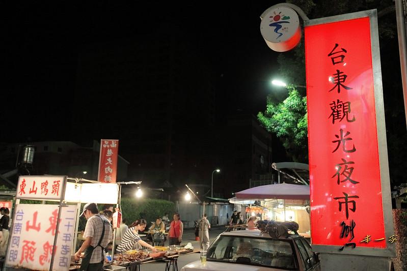 [台東必訪小吃美食] 台東觀光夜市|正氣路夜市再訪