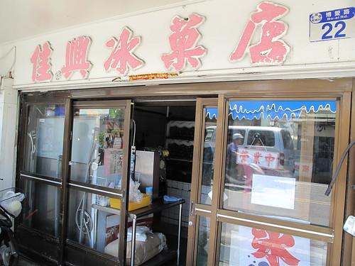 10.佳興冰菓店