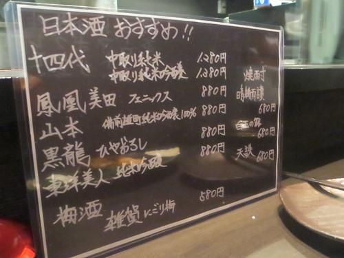 日本酒@タガリ屋(練馬)