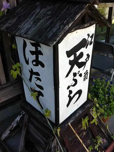 天ぷら屋さん「ほたて」