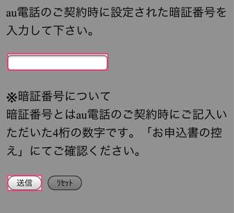 au_mail_tensou004