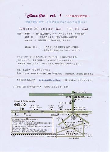 イベント@中庭ノ空(江古田)
