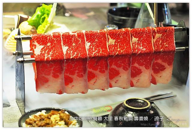 台中吃到飽餐廳 大里 春秋戰鍋 壽喜燒 82