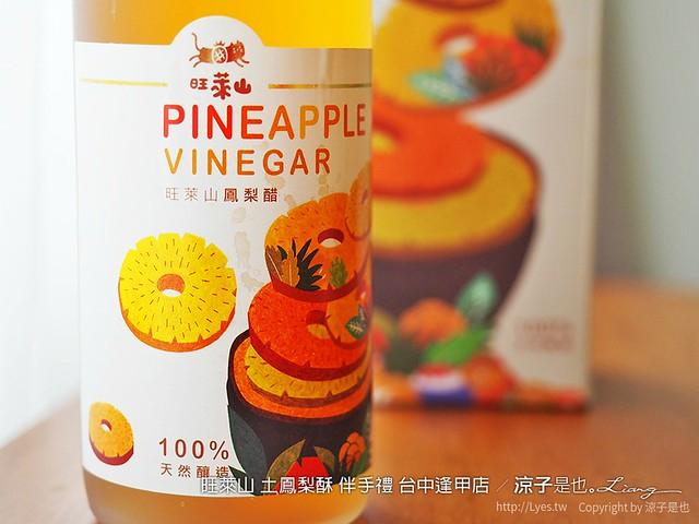 旺萊山 土鳳梨酥 伴手禮 台中逢甲店 75