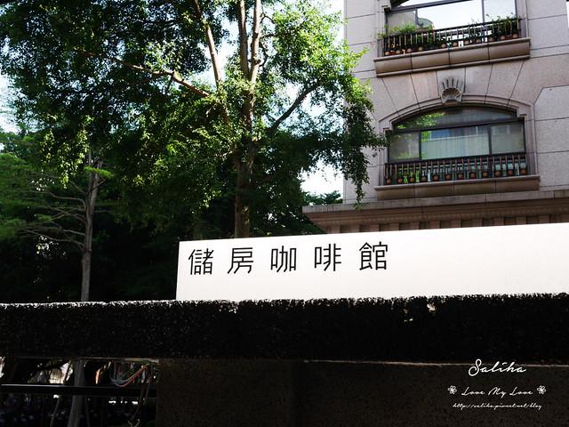 台北不限時下午茶儲房咖啡館menu (37)