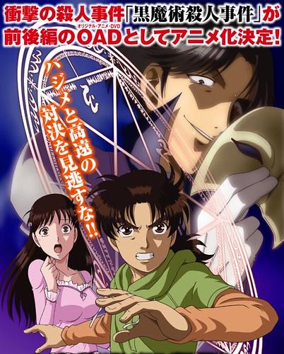 120830(2) – 偵探漫畫《金田一少年之事件簿 – 黑魔術殺人事件》精采篇章將推出全兩卷OVA動畫!