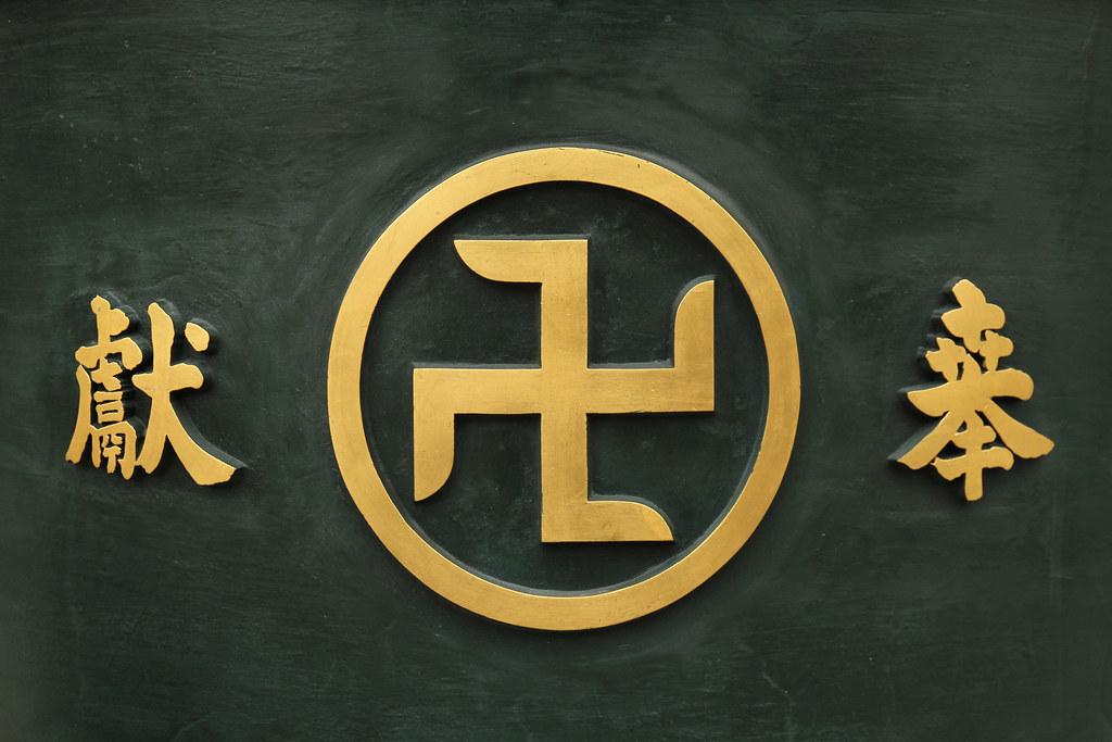 Manji (Swastika)