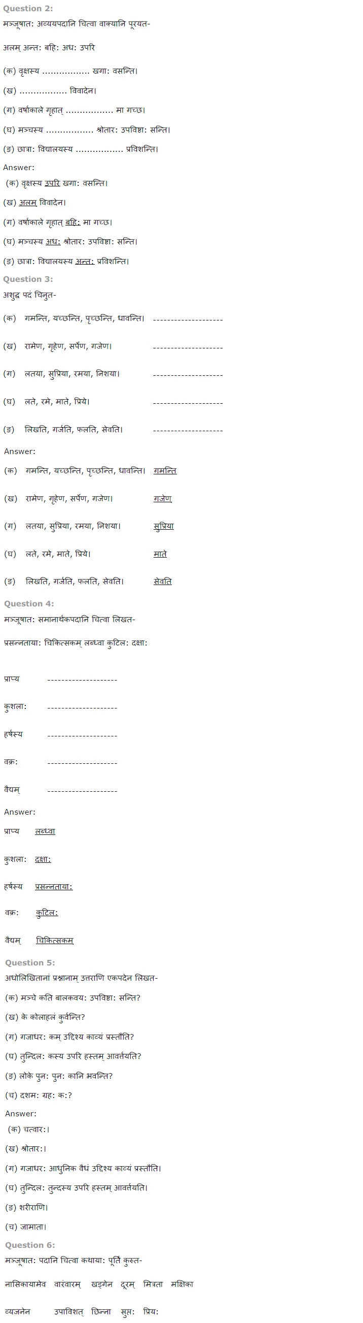 NCERT Solutions for Class 7th Sanskrit Chapter 4 - हास्यबालकविसम्मेलनम