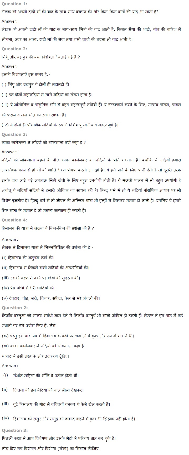 NCERT Solutions for Class 7 Hindi Chapter 3 हिमालय की बेटियां PDF Download