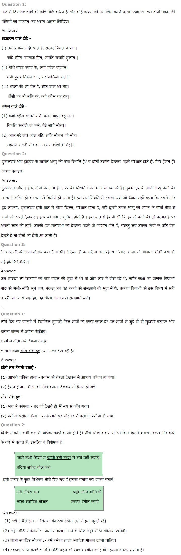 NCERT Solutions for Class 7th Hindi Chapter 12 कंचा PDF Download
