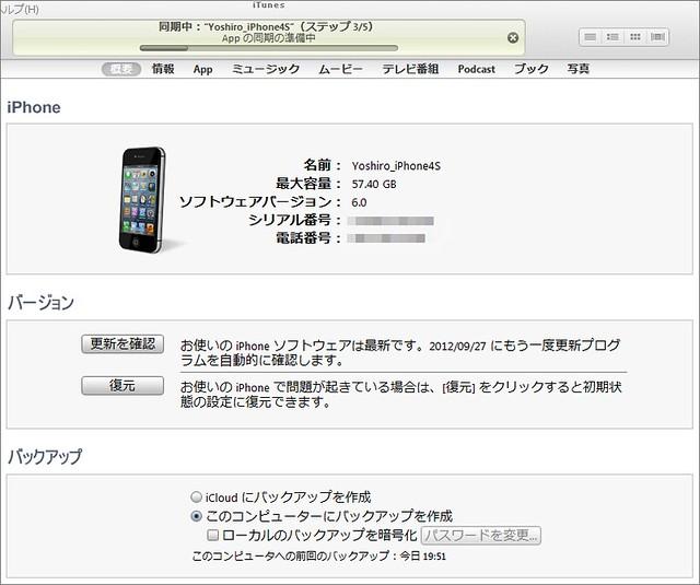iOS6かも