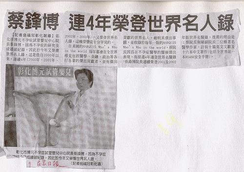 蔡鋒博蹟身世界名醫錄世界名人錄1