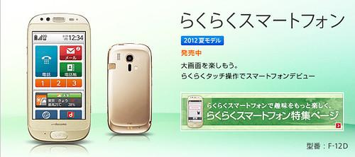 らくらくスマートフォン