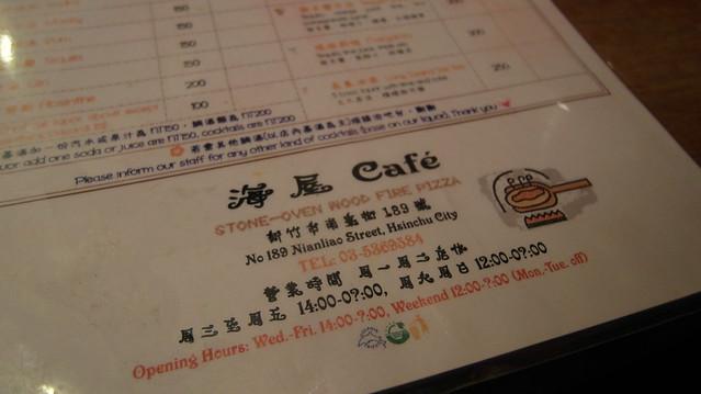 海屋咖啡的閉店時間好隨興