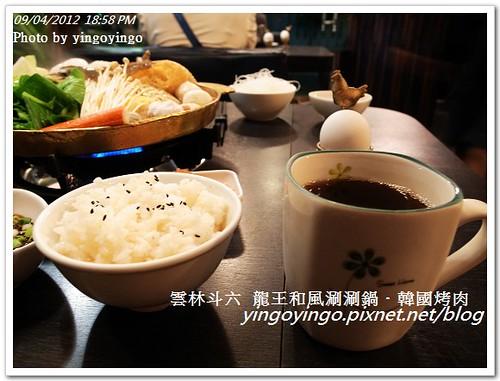 雲林斗六_龍王和風涮涮鍋20120904_R0071278