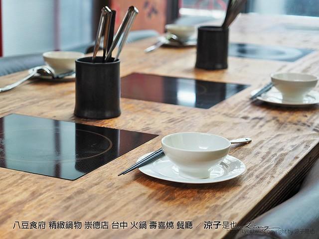 八豆食府 精緻鍋物 崇德店 台中 火鍋 壽喜燒 餐廳 78