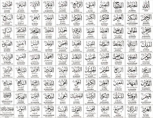 99 Names of Allah!