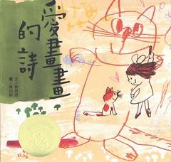 20120904-愛畫畫的詩1-1