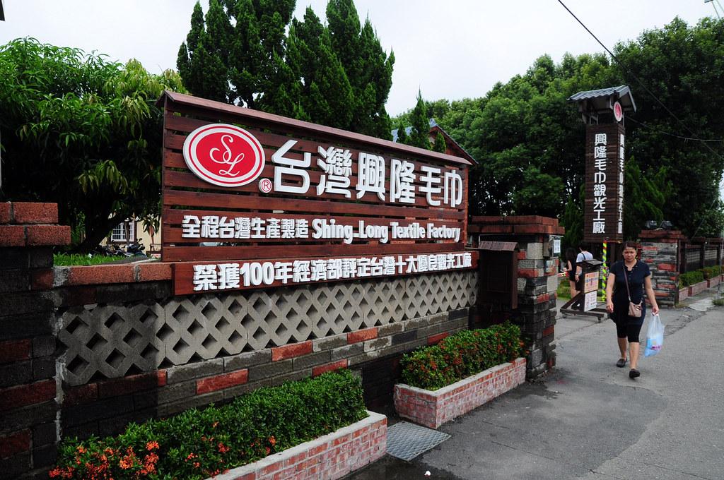 興隆毛巾工廠