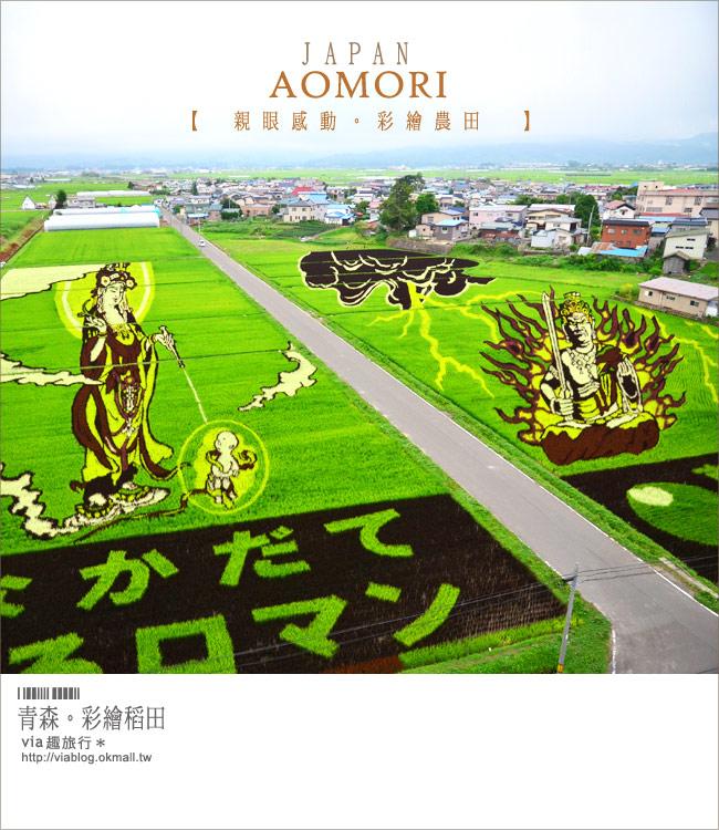 【日本東北旅遊】via東北輕夏小旅行(1)~青森縣 發現小農村夢幻的彩繪稻田!