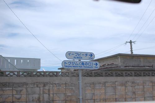 1209okinawa_028