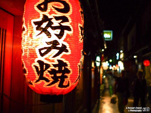 2012_Summer_Kansai_Japan_Day6-150