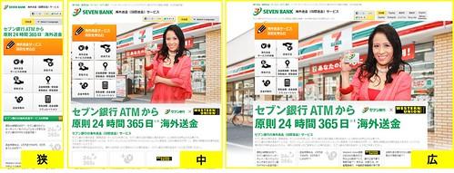 セブン銀行(海外送金サービス)