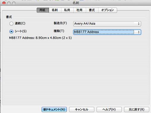 スクリーンショット 2012-09-06 11.09.16