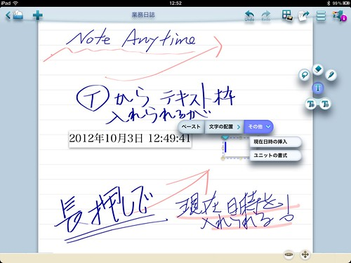 Note Anytime で現在日時を挿入する方法