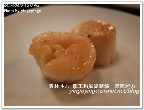 雲林斗六_龍王和風涮涮鍋20120904_R0071287