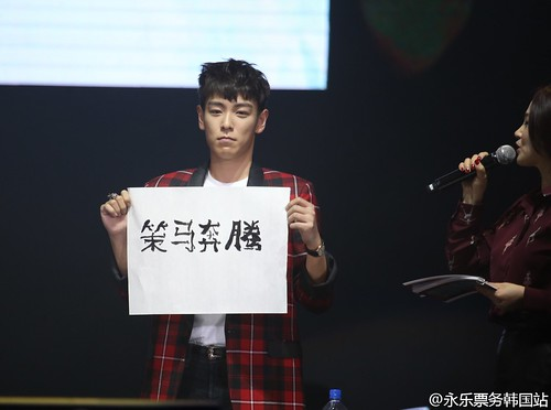 BIGBANG VIP Event Beijing 2016-01-01 永乐票务韩国站 (3)
