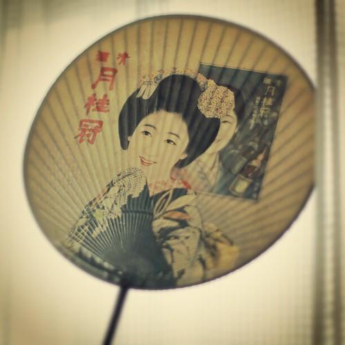 その昔、新京極『スタンド』でもらったうちわ。 by Naoki Harada