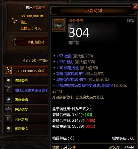 0915_腰帶_巫異時刻_拍賣