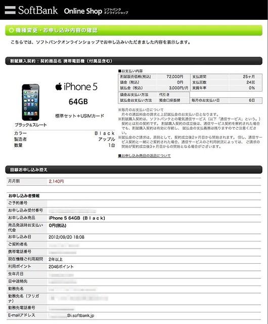 iphone5_m_001