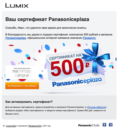 Письмо с сертификатом Panasoniceplaza