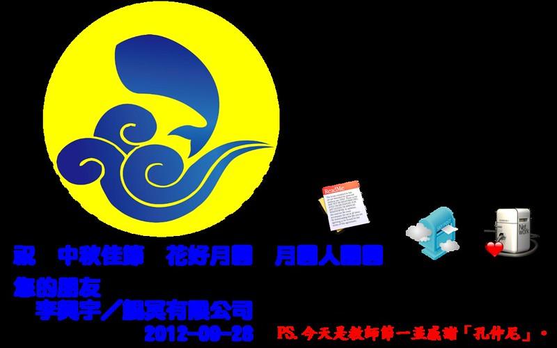 (圖/2012中秋節問候/網頁)