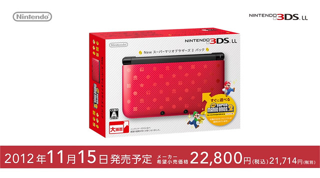 New Super Mario Bros. 2 Custom 3DS XL Bundle for Japan