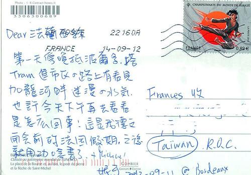 ps-明信片反面-法國加龍河妮可