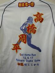 高橋周平選手第1号アーチ記念ユニ
