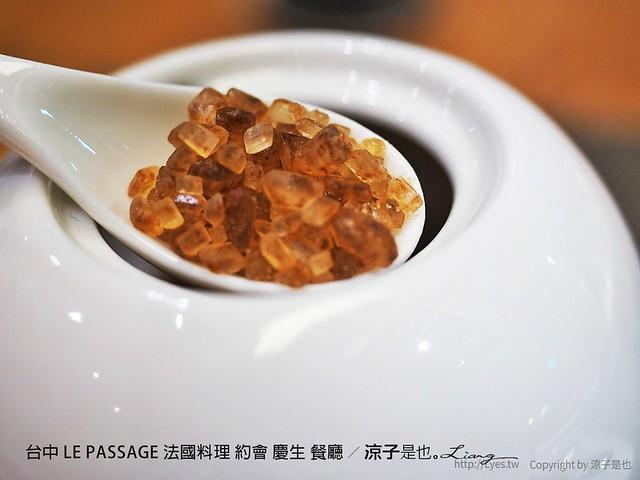 台中 LE PASSAGE 法國料理 約會 慶生 餐廳 25