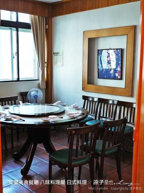 宜蘭美食餐廳 八味料理屋 日式料理 13