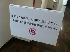 ダリ諸橋近代美術館20120906_02