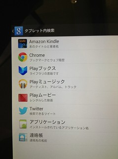 Search inside tablet